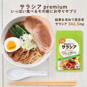 サラシア サプリメント サラシアPremium 180粒(3ヵ月分) サラシアエキス サラシア末 LOHAStyleお手軽食品館