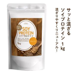 大豆プロテイン(ソイ) 1kg 大豆たんぱく ダイエット アメリカ産 diet protein
