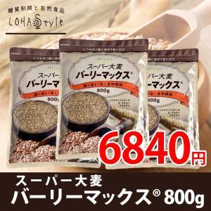 スーパー大麦 バーリーマックス 800g×3袋 大麦 barley 大容量タイプ