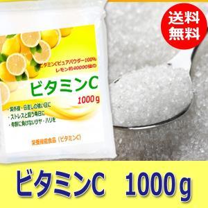 ビタミンC 1kg L-アスコルビン酸
