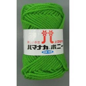 ハマナカボニー アクリル毛糸の定番 極太タイプ