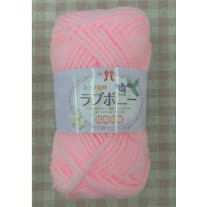 ハマナカラブボニー アクリル毛糸の定番 並太タイプ|m-himawari