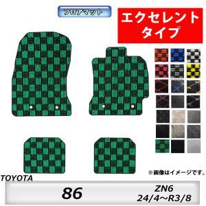 エクセレントタイプ トヨタ 86 TOYOTA 86 ZN6 24/4〜 フロアマット 車 カラーが...