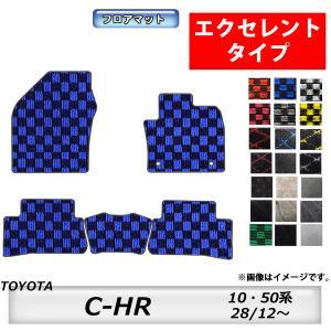エクセレントタイプ トヨタ C−HR 10系、50系 28/12〜 フロアマット 車 カラーが選べる...