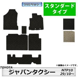 国内自社製造 高品質で低価格 純正基準を上回る滑り止め 最短発送 トヨタ ジャパンタクシー NTP1...