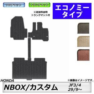 エコノミータイプ ホンダ HONDA NBOX/NBOXカスタム JF3/4 29/9〜 フロアマッ...