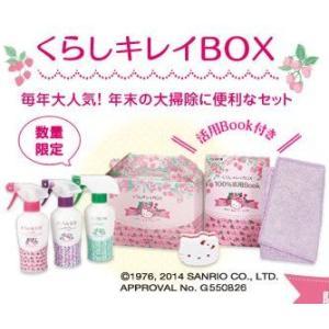ダスキン くらしキレイBOX|m-kenki