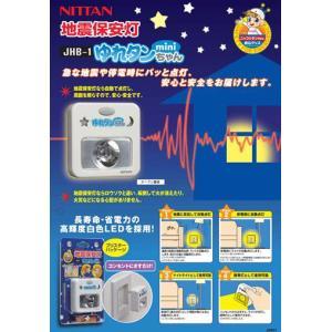 ニッタン(NITTAN) ゆれタンちゃんmini(地震保安灯) JHB-1|m-kenki|03