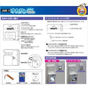ニッタン(NITTAN) ゆれタンちゃんmini(地震保安灯) JHB-1|m-kenki|04