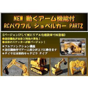 動くアーム機能付きRCパワフル ショベルカーPART2|m-kenki