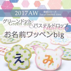 2017 Autumn&Winter限定デザイン『お名前ワッペンbig』1文字タイプ|m-leaf