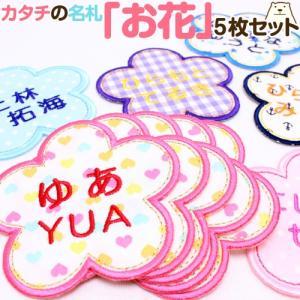 カタチの名札『お花』5枚セット(同じお名前5枚のセット販売です) m-leaf