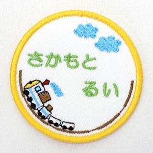 刺繍名札ワッペン『きしゃポッポ・丸タイプ』 m-leaf