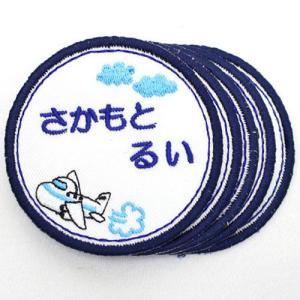 刺繍名札ワッペン『ふとっちょ飛行機・丸タイプ』5枚セット(同じお名前5枚のセット販売です) m-leaf