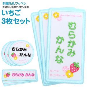 刺繍名札ワッペン『いちごちゃん・横長』5枚セット(同じお名前5枚のセット販売です)|m-leaf