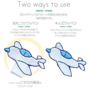 名札付けワッペン『ひこうき』3個セット m-leaf 03