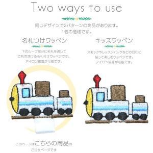 名札付けワッペン『きしゃぽっぽ』3個セット m-leaf 03