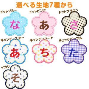 お名前ワッペンbig『お花』|m-leaf|04