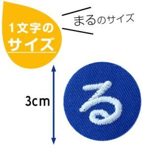 お名前ワッペン『まる』|m-leaf|02