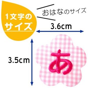 お名前ワッペン『お花』|m-leaf|02