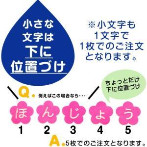 お名前ワッペン『お花』|m-leaf|05