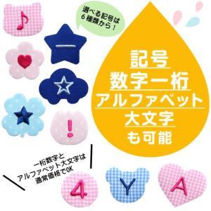 お名前ワッペン『お花』|m-leaf|06