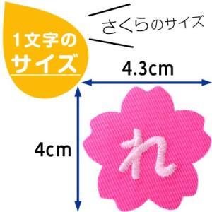 お名前ワッペン『さくら』|m-leaf|02