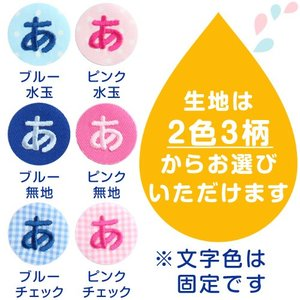 お名前ワッペン『さくら』|m-leaf|03
