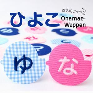 お名前ワッペン『ヒヨコ』|m-leaf