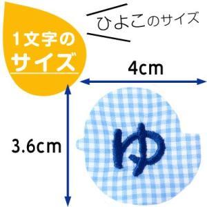 お名前ワッペン『ヒヨコ』|m-leaf|02