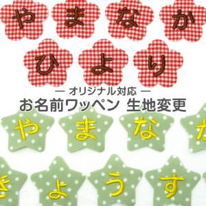 お名前ワッペンオーダー商品『生地変更』 m-leaf