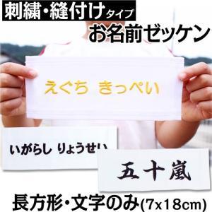 お名前ゼッケン『長方形・文字のみ』 m-leaf
