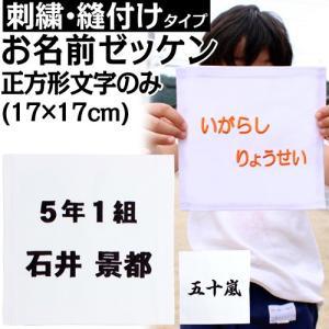 お名前ゼッケン『正方形・文字のみ』 m-leaf