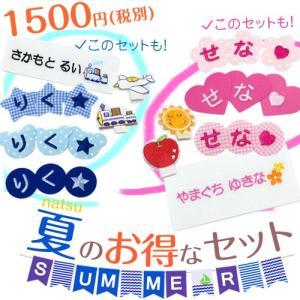 お得なセット商品『夏セット』|m-leaf