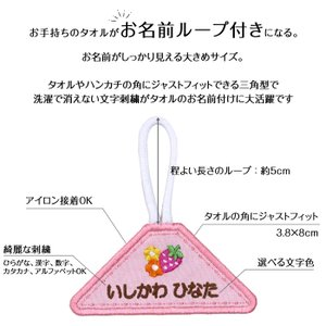 タオル掛けワッペン『きしゃポッポ』2枚セット(全て同じ生地・お名前のセット販売です)|m-leaf|02