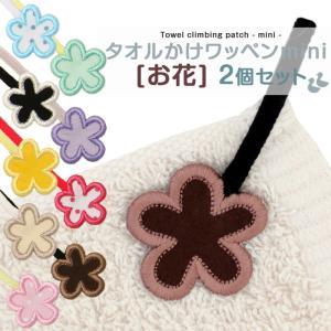 タオル掛けワッペン-mini-『おはな』|m-leaf