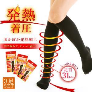 メール便送料無料 3足セット レディース 靴下 ソックス 着圧 段階着圧 発熱 ハイソックス 加圧 ...
