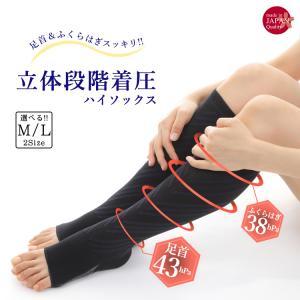 レディース 靴下 日本製 ハイソックス 着圧 綿混 強着圧 段階着圧 ひざ下 オープントゥ むくみ対策 リラックス メール便可 立体段階着圧ハイソックス|m-mall