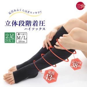 メール便送料無料 レディース 靴下 日本製 ハイソックス 着圧 綿混 強着圧 段階着圧 オープントゥ むくみ対策 2足セット 立体段階着圧ハイソックス|m-mall