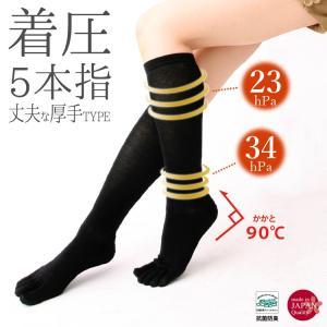 日本製 5本指着圧ハイソックス 靴下 レディース 夏物 メール便可|m-mall