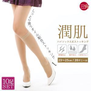 メール便送料無料 レディース ストッキング 日本製 夏物 20デニール 靴下 ソックス ベージュ ハイソックス丈 スキンケア 10足組 潤肌ハイソックス丈ストッキング|m-mall