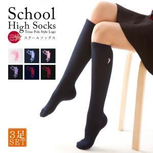 メール便送料無料 3足セット 日本製 スクールソックス ワンポイント ハイソックス 靴下 レディース ファッション 夏物 通学|m-mall