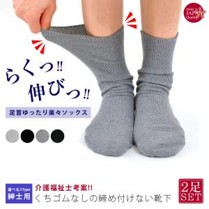 品番:ashiraku1-2p 品名:くちゴムなしの締め付けない靴下(メンズ・ショート丈) 素材: ...