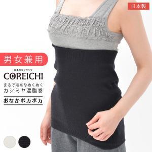 品番:ch01 品名:まるで毛布なぬくぬくカシミヤ混腹巻 素材:ウール90%、カシミヤ10% カラー...