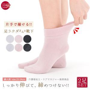 品番:rakuda01-2p 品名:足ラクダさんの靴下【婦人用】 素材:綿、ポリウレタン、その他 カ...