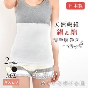 品番:SH02 品名:シルク混腹巻 素材:綿75%、絹20%、ナイロン3%、ポリウレタン2% カラー...