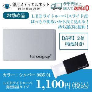LEDライトルーペ9635-01(スライド式) カラー:シルバー 薄型軽量タイプ 光学機器 m-medical-net