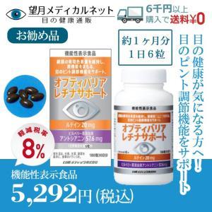 オプティバリアレチナサポート(180粒入り) 目の健康が気になる方のサプリメント 機能性表示食品|m-medical-net