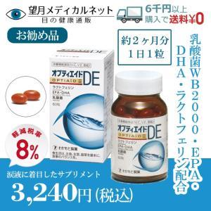 オプティエイドDE(約1ヶ月分) 涙液に着目したサプリメント 栄養機能食品|m-medical-net