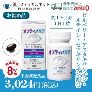 オプティバリア(約1ヶ月分) 目の健康が気になる方のサプリメント 栄養調整食品|m-medical-net